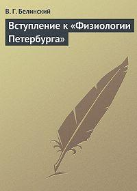 В. Г. Белинский -Вступление к «Физиологии Петербурга»
