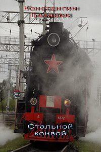 Константин Бахарев -Стальной конвой