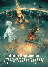 Анна Борисова -Креативщик