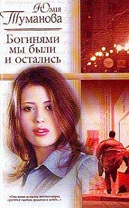 Юлия Туманова -Богинями мы были и остались
