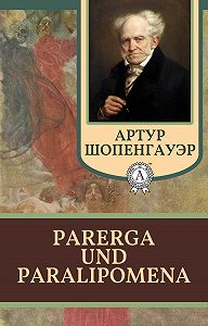 Артур Шопенгауэр - Parerga und Paralipomena