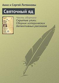 Анна и Сергей Литвиновы -Святочный яд