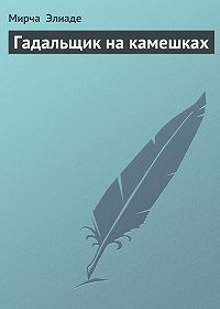 Мирча Элиаде -Гадальщик на камешках