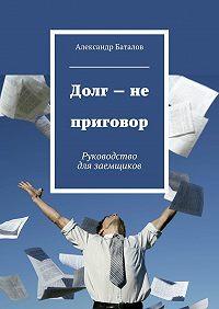 Александр Баталов -Долг– неприговор