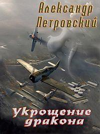 Александр Петровский -Укрощение дракона