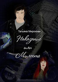 Татьяна Миронова -Наказание или милость. Ожизни, мотоциклах, любви… кмузыке
