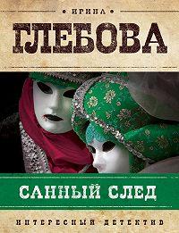 Ирина Глебова -Санный след