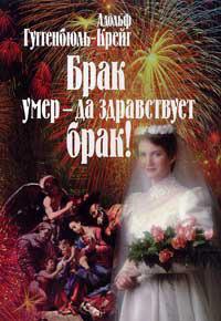 Адольф Гугенбюль-Крейг - Брак умер – да здравствует брак!