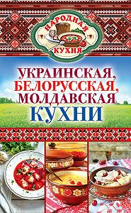 Ксения Поминова -Украинская, белорусская, молдавская кухни