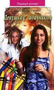 Вера и Марина Воробей -Девушка с задачником