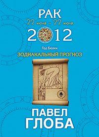 Павел Глоба -Рак. Зодиакальный прогноз на 2012 год