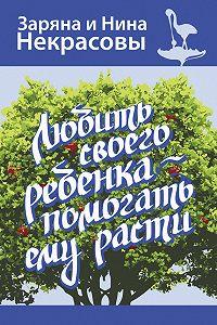 Нина Некрасова -Любить своего ребёнка – помогать ему расти