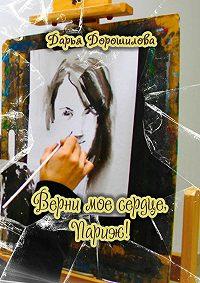 Дарья Дорошилова - Верни мое сердце, Париж!