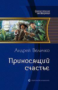 Андрей Величко -Приносящий счастье