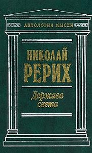 Николай Рерих -Врата в будущее (сборник)