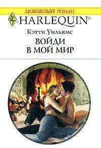 Кэтти Уильямс - Войди в мой мир