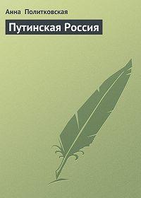 Анна Политковская -Путинская Россия