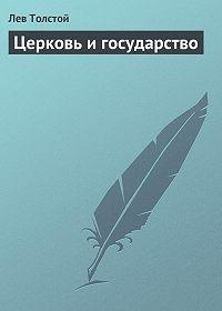 Лев Толстой -Церковь и государство
