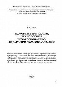 Екатерина Гараева -Здоровьесберегающие технологии в профессионально-педагогическом образовании