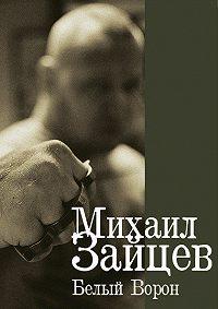 Михаил Зайцев -Белый Ворон