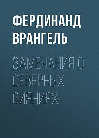 Фердинанд Врангель -Замечания о северных сияниях