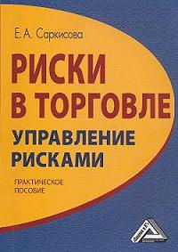 Е. А. Саркисова -Риски в торговле. Управление рисками