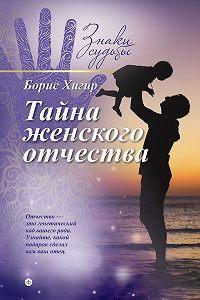 Борис Хигир - Тайна женского отчества