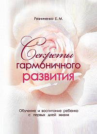 Eкатерина Резниченко -Секреты гармоничного развития