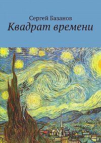 Сергей Базанов -Квадрат времени