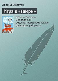 Леонид Филатов -Игра в «замри»