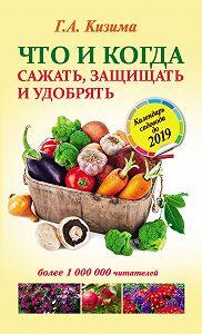 Галина Кизима -Что и когда сажать, защищать и удобрять. Календарь садовода до 2019 года