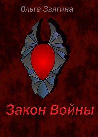 Ольга Звягина - Закон Войны