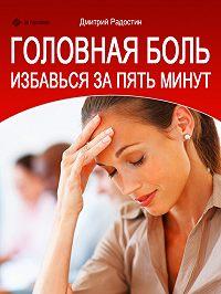 Дмитрий Радостин -Головная боль. Избавься за 5 минут