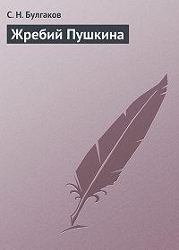 С.Н. Булгаков - Жребий Пушкина