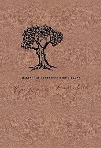 Григорий Канович -Избранные сочинения в пяти томах. Том 4