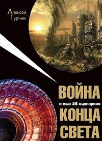 Алексей Турчин -Война и еще 25 сценариев конца света