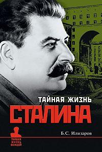 Б. С. Илизаров - Тайная жизнь Сталина