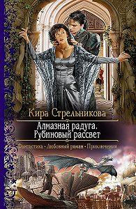 Кира Стрельникова -Алмазная радуга. Рубиновый рассвет