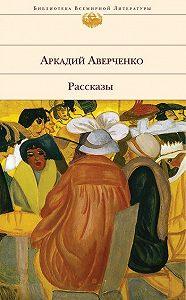 Аркадий Аверченко - О пароходных гудках