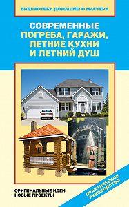 Валентина Назарова -Современные погреба, гаражи, летние кухни и летний душ. Оригинальные идеи, новые проекты