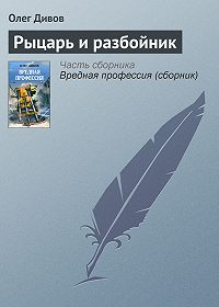 Олег Дивов -Рыцарь и разбойник