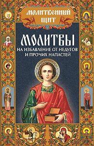 Павел Михалицын -Молитвы на избавление от недугов и прочих напастей