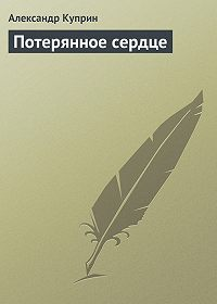 Александр Куприн -Потерянное сердце