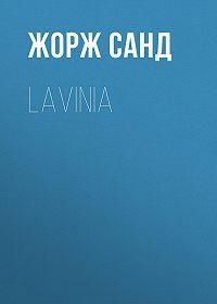 Жорж Санд -Lavinia