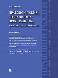 Александр Травников -Правовой режим воздушного пространства. Аэронавигация и безопасность. Монография