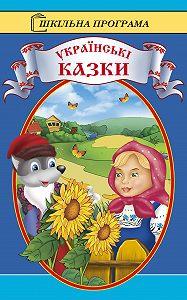 Народное творчесто - Українські казки