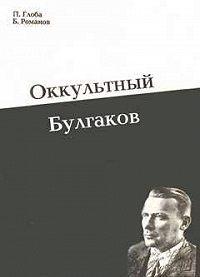 Павел Глоба -Оккультный Булгаков