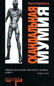 Корсон Хиршфельд -Скандальная мумия