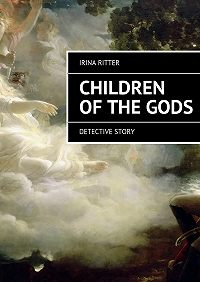Irina Ritter - Children of the gods