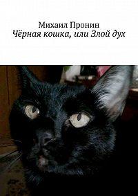 Михаил Пронин - Чёрная кошка, или Злойдух
